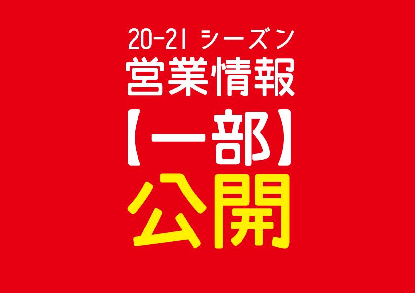 【20-21ウインターシーズン情報一部公開】