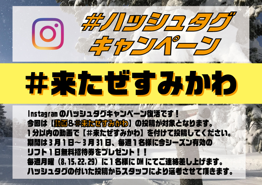 #来たぜすみかわハッシュタグキャンペーン
