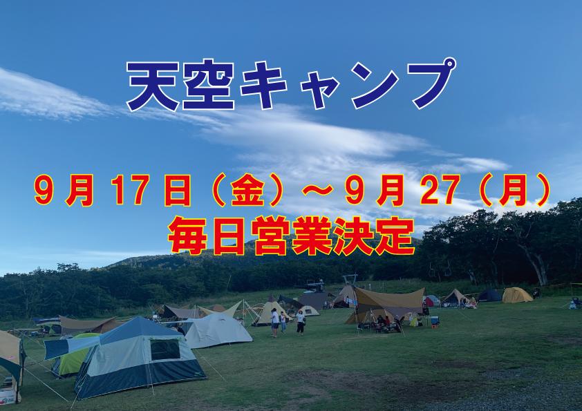 9/17~9/27無休営業決定!【天空キャンプ】