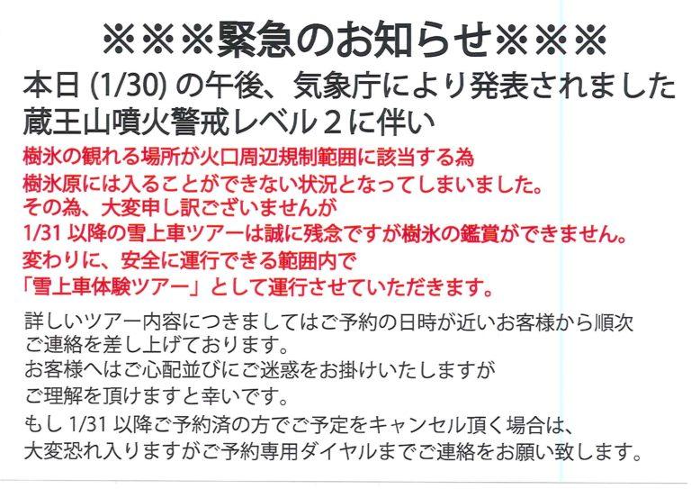 http://www.zao-sumikawa.jp/blog/wp-content/uploads/%E7%B7%8A%E6%80%A5%E3%81%AE%E3%81%8A%E7%9F%A5%E3%82%89%E3%81%9B%EF%BC%92-768x543.jpg