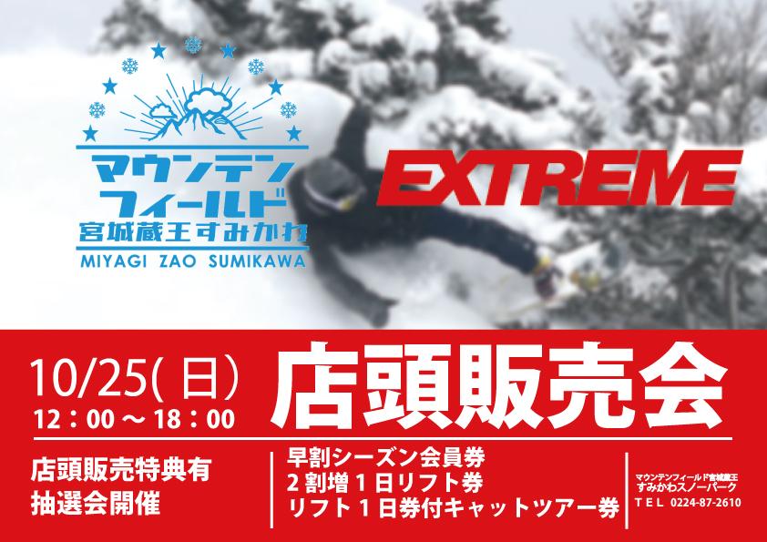 【10/25(日)】早割シーズン会員券店頭販売開催@EXTREME仙台