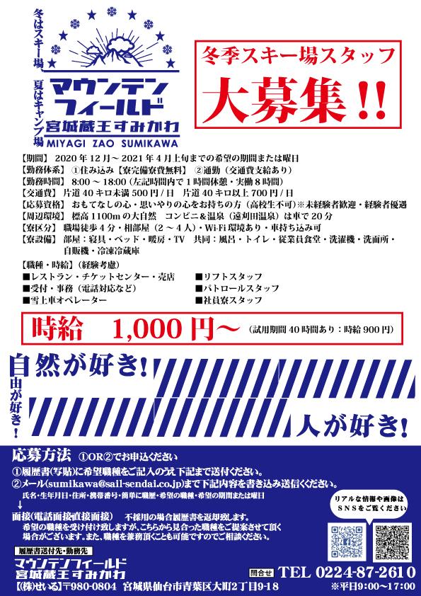 【高時給:1.000円】冬季スタッフ大募集!!
