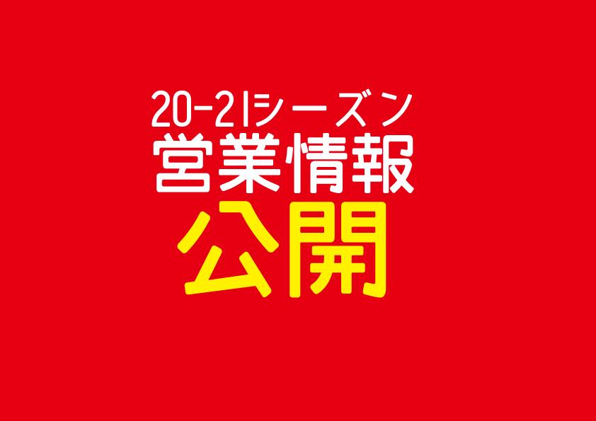 【2020-2021シーズン営業情報】